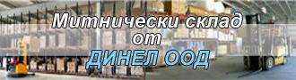 Митнически склад от ДИНЕЛ ООД